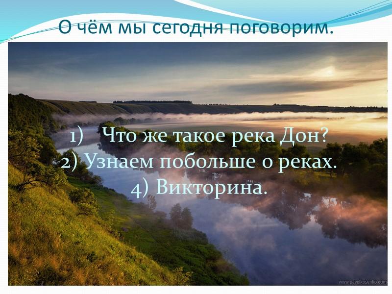 Угадайте что это за реки, или  это одна и таже  река? Это