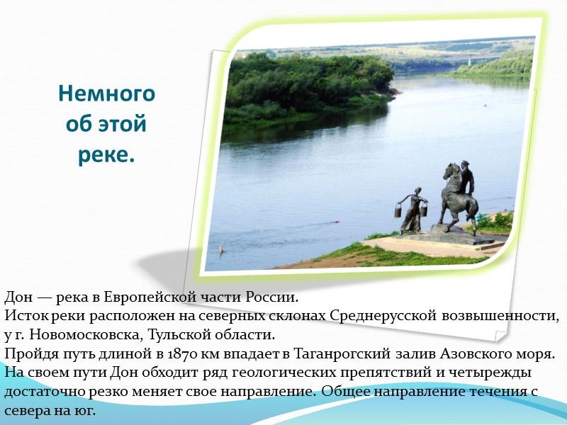 Он протягивается на всю Европу и естественно протекает в России