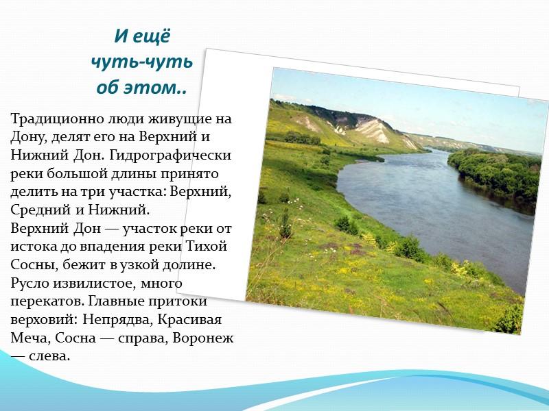 Река – это природный или естественный постоянный поток воды, текущий по протяжённому углублению (руслу)