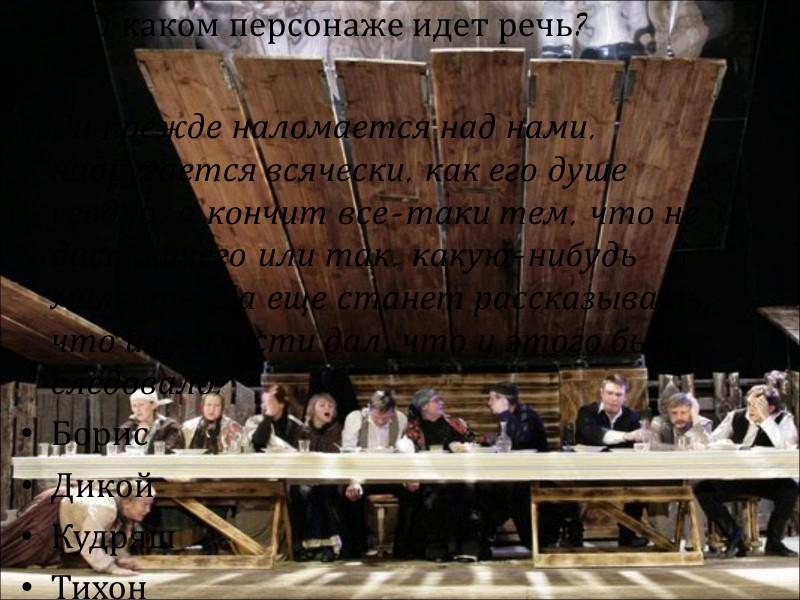 2) Действие драмы «Гроза» происходит: в Москве в Калинове в Петербурге в Нижнем Новгороде
