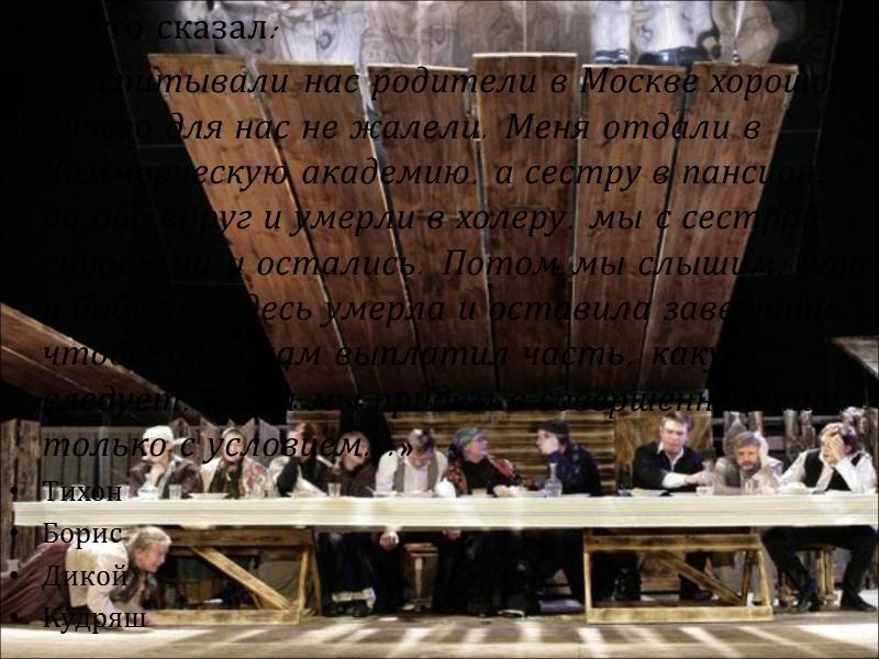 3). Определите кульминацию драмы «Гроза»: сцена с ключом встреча Катерины с Борисом у калитки