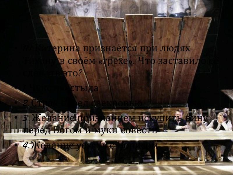 7). Кто из героев драмы «Гроза» «позавидовал» умершей Катерине, считая собственную жизнь предстоящей мукой?