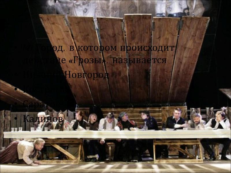 11) Савёл Прокофьевич Дикой не участвует в основном конфликте пьесы «Гроза». Для чего Островский