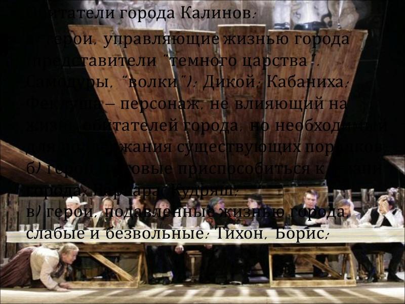 КОНТРОЛЬНЫЙ ТЕСТ          по пьесе Островского