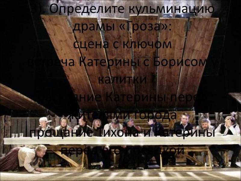 2) Кто устроил встречи Катерины и Бориса, украв у Кабанихи ключ? 1. Кудряш 2