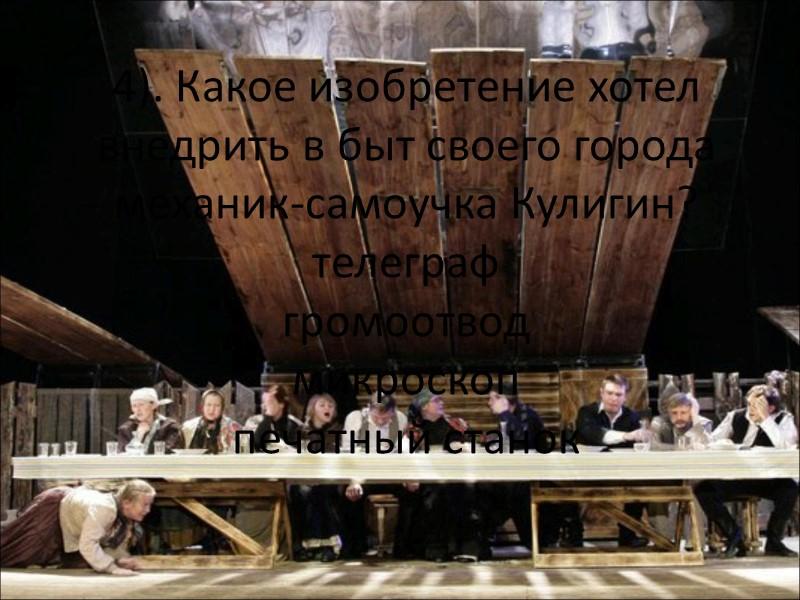 13)Пьеса «Гроза» написана в  1856 1859 1861 1863
