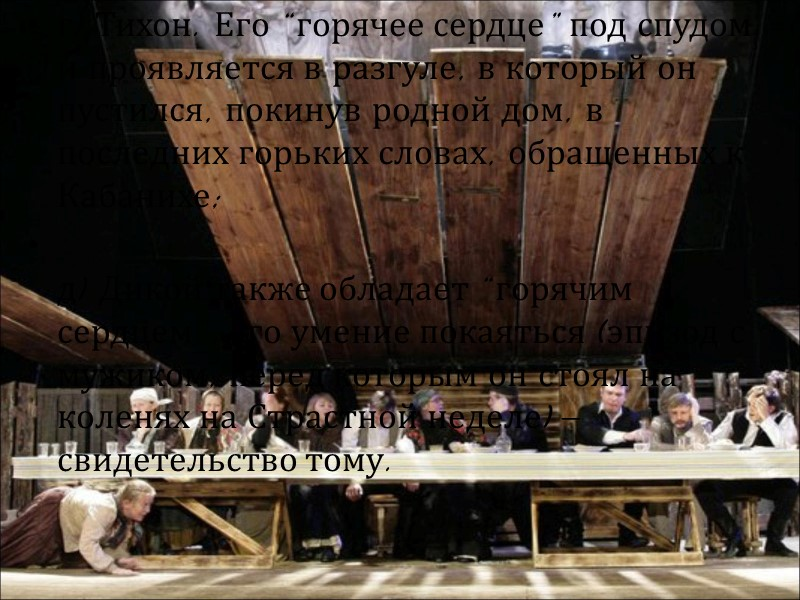 """Обитатели города Калинов: а) герои, управляющие жизнью города (представители """"темного царства"""". Самодуры, """"волки""""): Дикой;"""