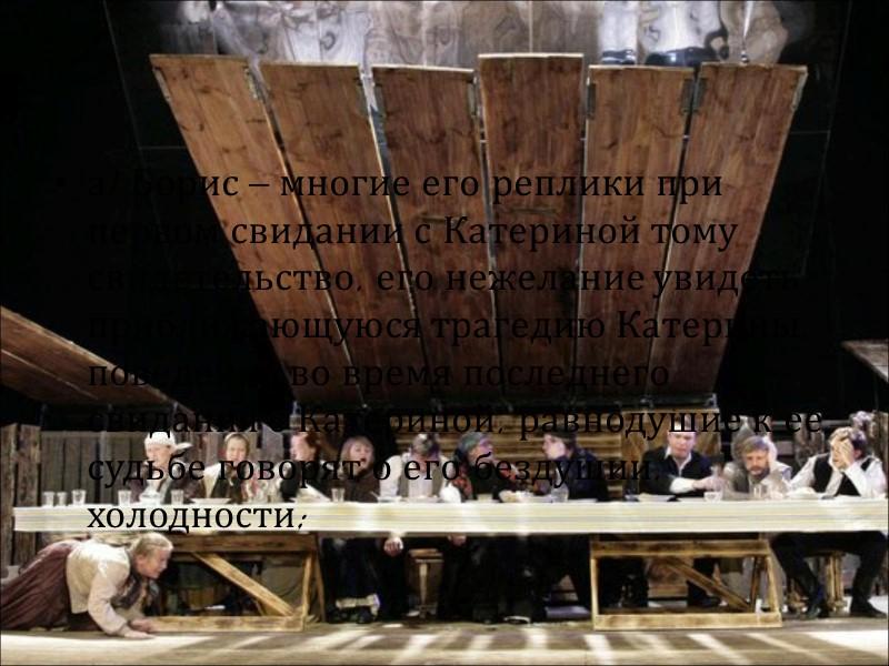 Трагедия Катерины – отражение предгрозового состояния России. Разрушение старых нравственных устоев города.