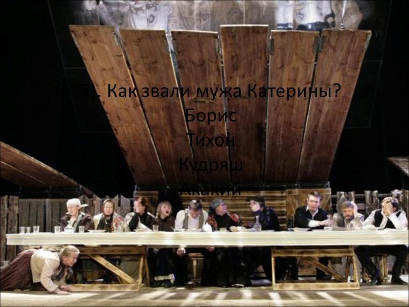 Ведущая роль женских образов в драме: а) роль Кабанихи и Катерины в идеальном конфликте