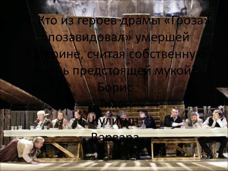 """Многообразие женских образов в драме """"Гроза""""."""