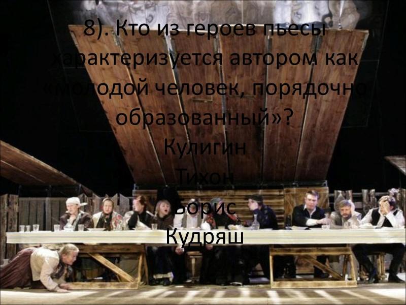 """Изображение купеческой семьи в драме А.Н.Островского """"Гроза"""""""