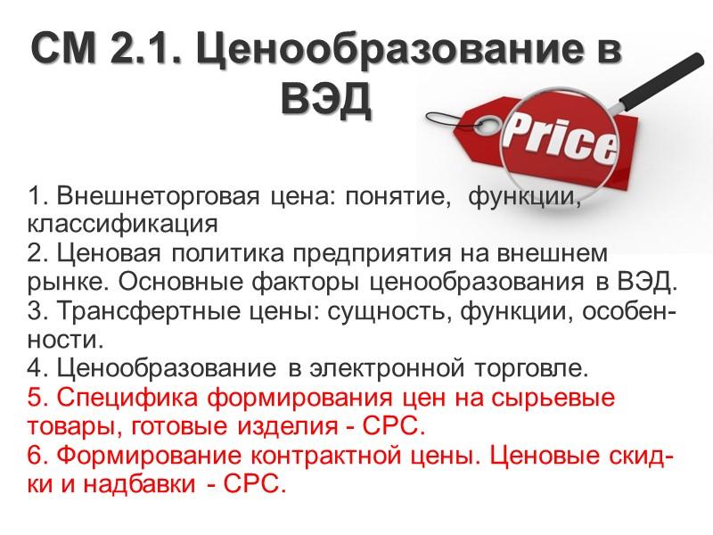 CМ 2.1. Ценообразование в ВЭД 1. Внешнеторговая цена: понятие,  функции, классификация 2. Ценовая