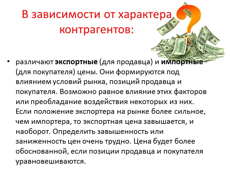 Классификация внешнеторговых цен