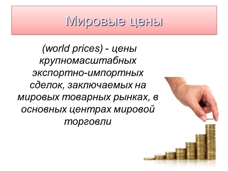 Контрактные цены (или цены фактических сделок) различают по нескольким признакам: в зависимости от форм