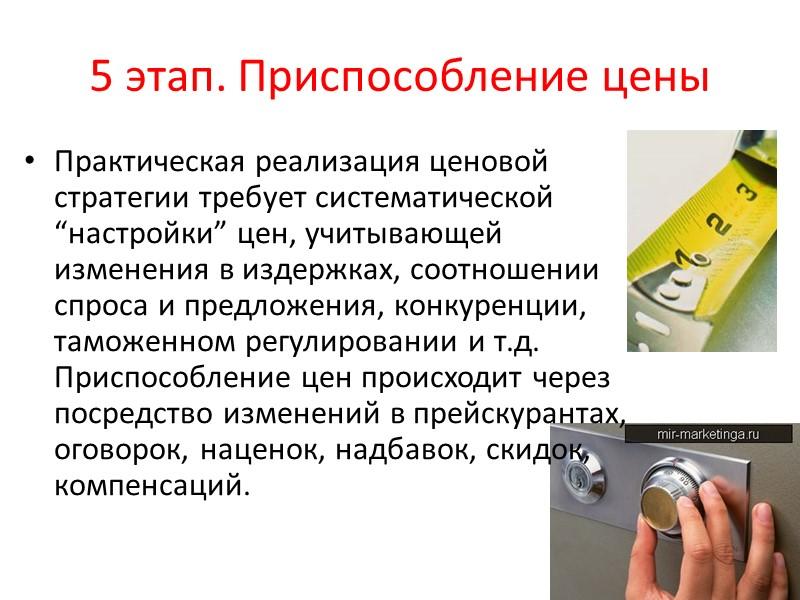 Этапы разработки ценовой стратегии: 1) формулирование целей ценообразования,  2) общая политика ценообразования,
