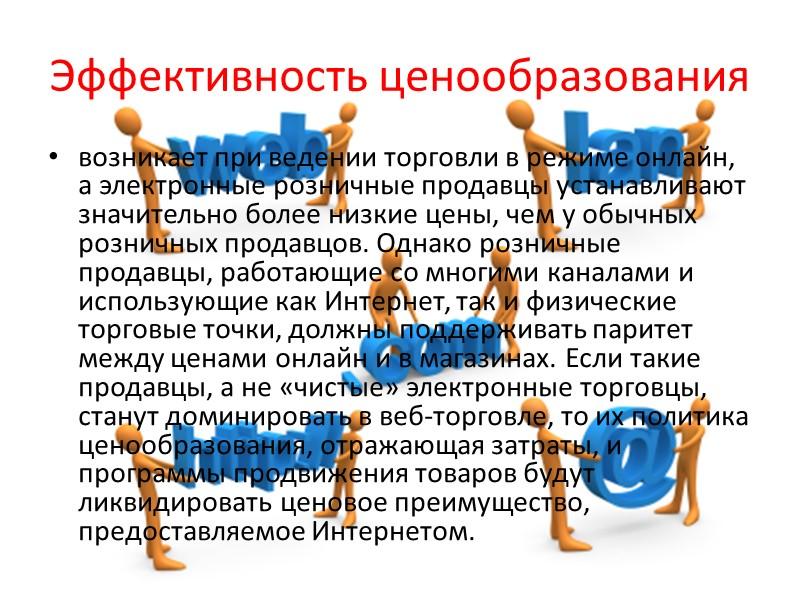 Трансфертная цена - 3 внутрифирменная цена, которая используется при взаимообмене товарами или услугами и