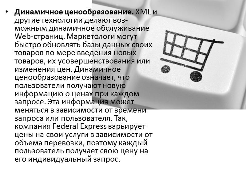 Ценообразование по методу «снятия сливок» предполагает продажу новых товаров по высоким ценам в целях