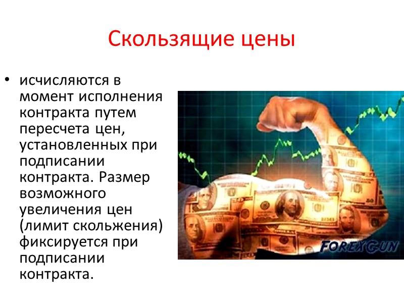 Информационная функция состоит в том, что цена выступает как основной носитель информации и для