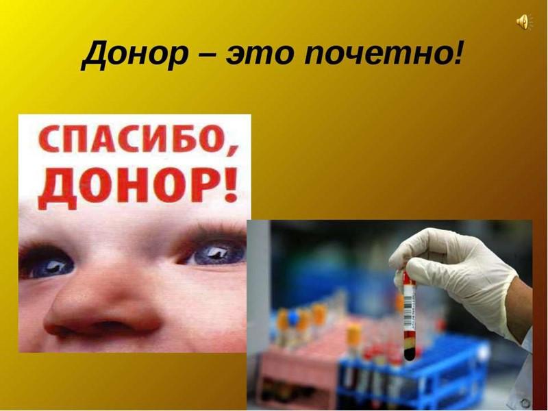 МИФ № 6 Донорство вредно, так как регулярные кроводачи заставляют организм вырабатывать кровь в