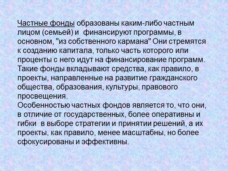 Литература: Владислав Кучерносов/ Фандрайзинг: мифы и реальность http://www.donorsforum.ru http://www.ngo.by