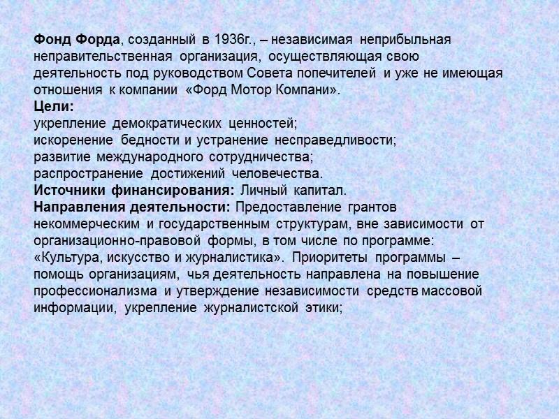 Презентацию подготовила студентка 4 курса 402 группы ФК и СКД  Пучкова Полина