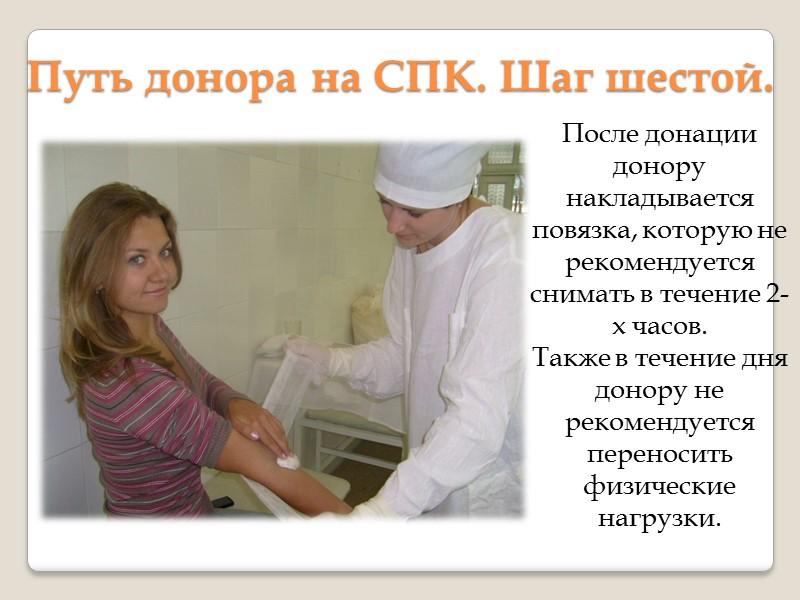 ПРАВИЛА ДЛЯ ДОНОРОВ НЕЛЬЗЯ. Накануне и в день сдачи крови не рекомендуется употреблять жирную,
