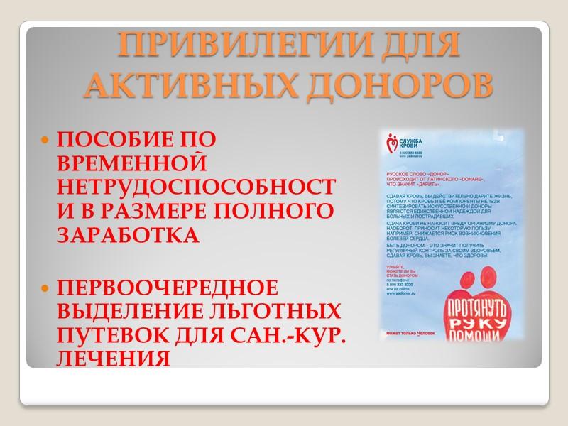 Донорство крови — добровольное жертвование собственной крови или её компонентов для последующего переливания нуждающимся