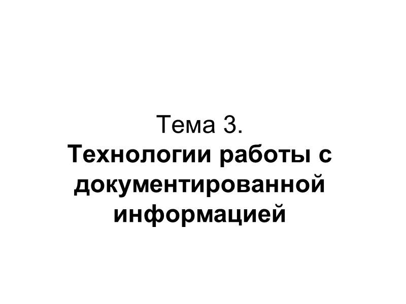 Тема 3. Технологии работы с документированной информацией