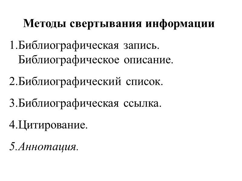 Требования к содержанию тезисов 5. Отсутствие тавтологии (слово греческого происхождения tautо — то же
