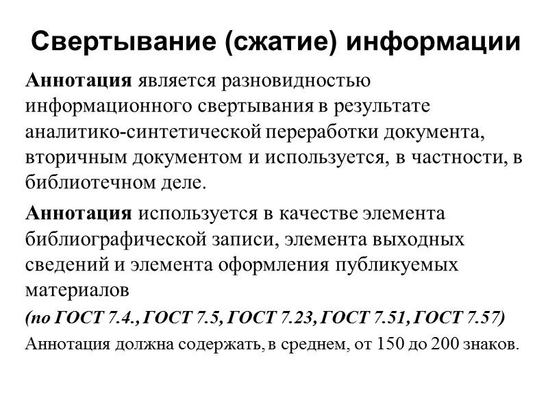 РЕФЕРАТ Реферат (от лат. refero - сообщаю, докладываю) - краткое изложение в письменном виде