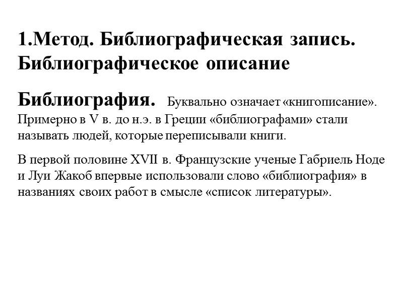 2 Область издания издание: Все экземпляры документа, полученные с одного типографского набоpa или с
