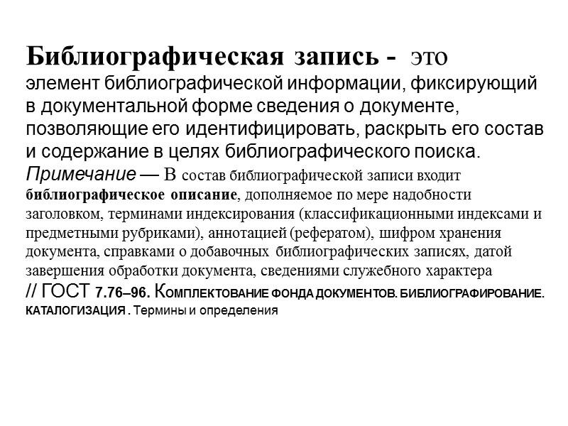 7 Область примечания примечание: Элемент библиографического описания, содержащий дополнительные сведения о документе, относящиеся к