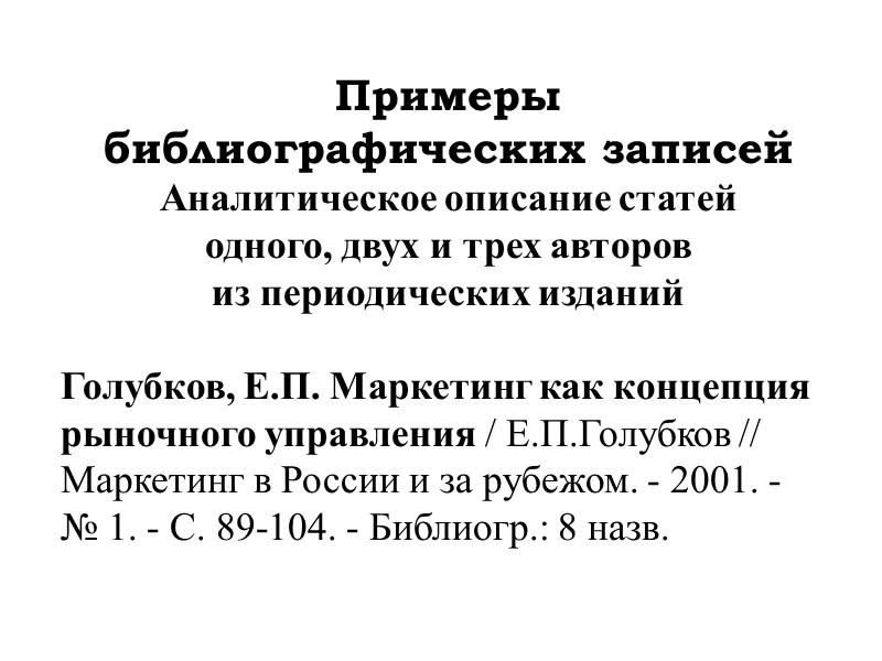Примеры  библиографических записей Электронные ресурсы Честнов, И.Л. Диалогичность правовой реальности [Электронный ресурс] /