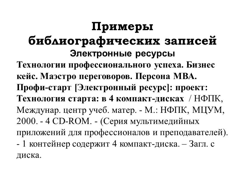Способы группировки материала в библиографическом списке    2. Для списков большого объема