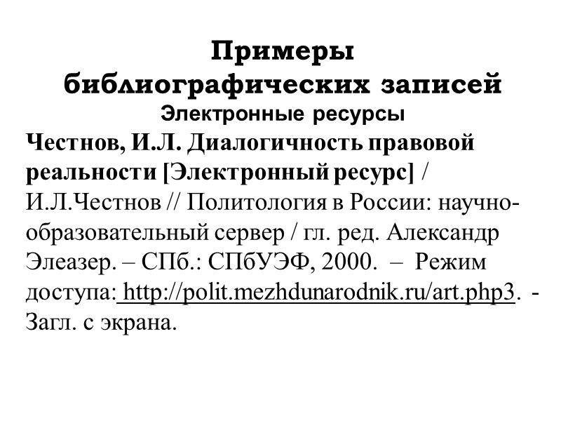 Способы группировки материала в библиографическом списке 3. При использовании логического принципа организации рубрики расположение