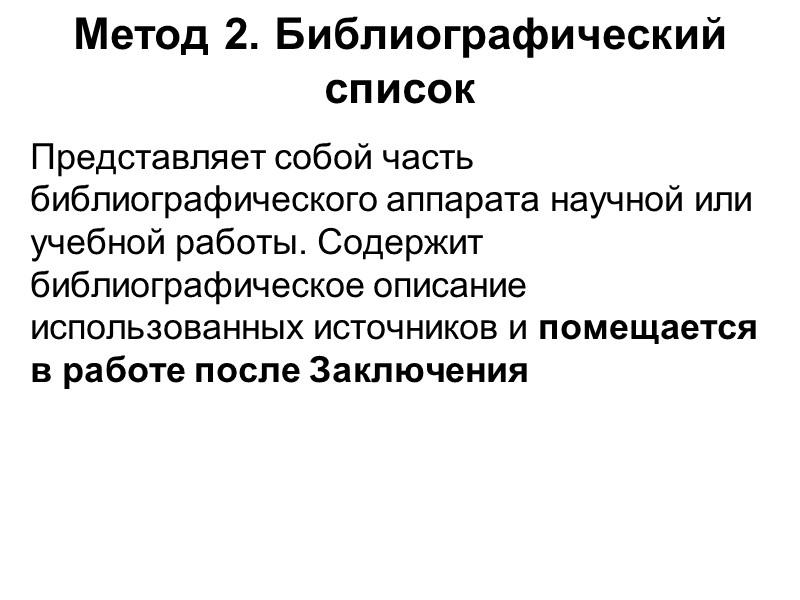 Способы группировки материала в библиографическом списке 5. Персональный  принцип подразумевает расположение материалов, посвященных