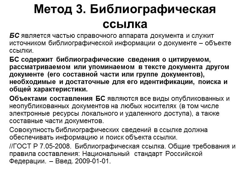 Внутритекстовая библиографическая ссылка Внутритекстовую библиографическую ссылку заключают в круглые скобки. Предписанный знак точку и