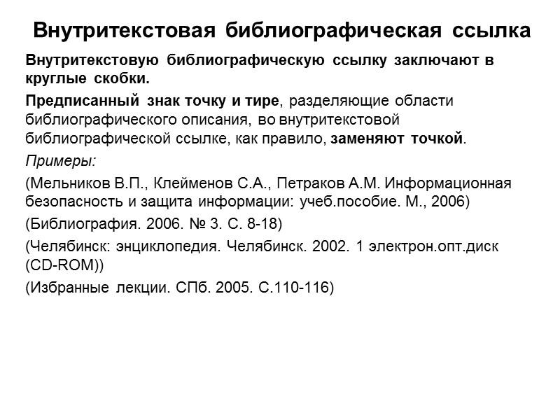 Повторная библиографическая ссылка Повторную ссылку на один и тот же документ (группу документов) или