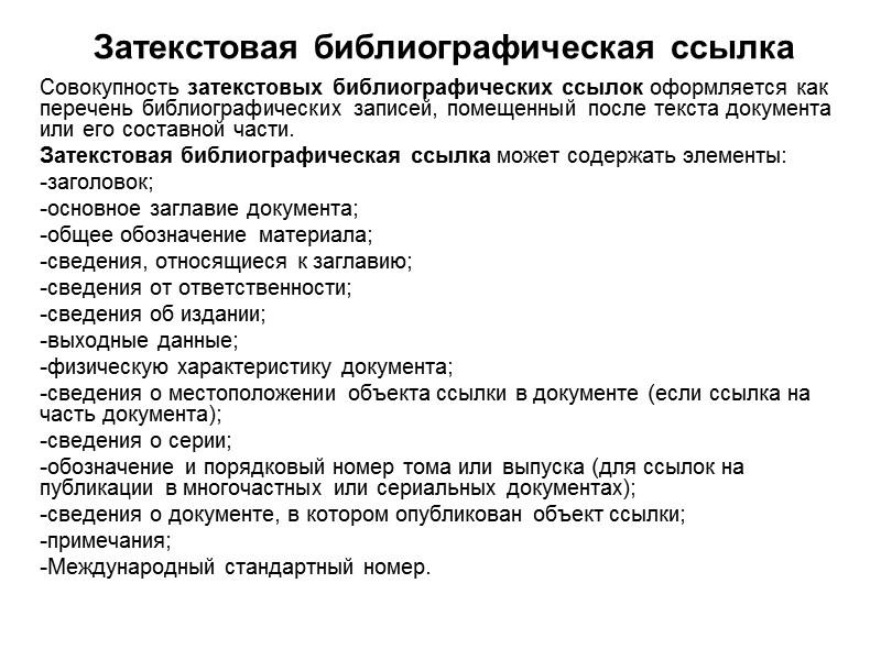 Особенности оформления БС на ЭР Ссыпки на электронные ресурсы составляют по правилам, с учетом