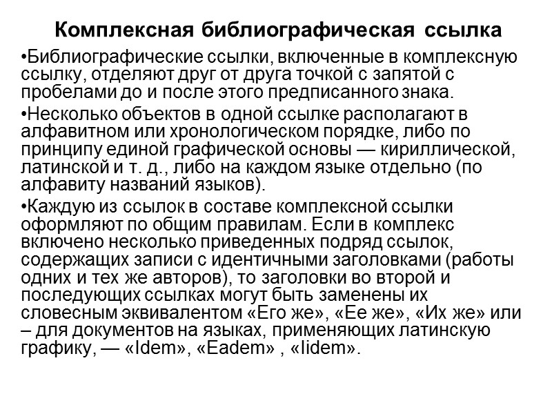 Особенности оформления БС на ЭР Для электронных ресурсов удаленного доступа приводят примечание о режиме