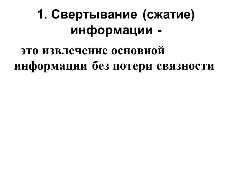 Метод 4. Цитирование  Цитирование - это односторонний процесс, благодаря которому происходит не только