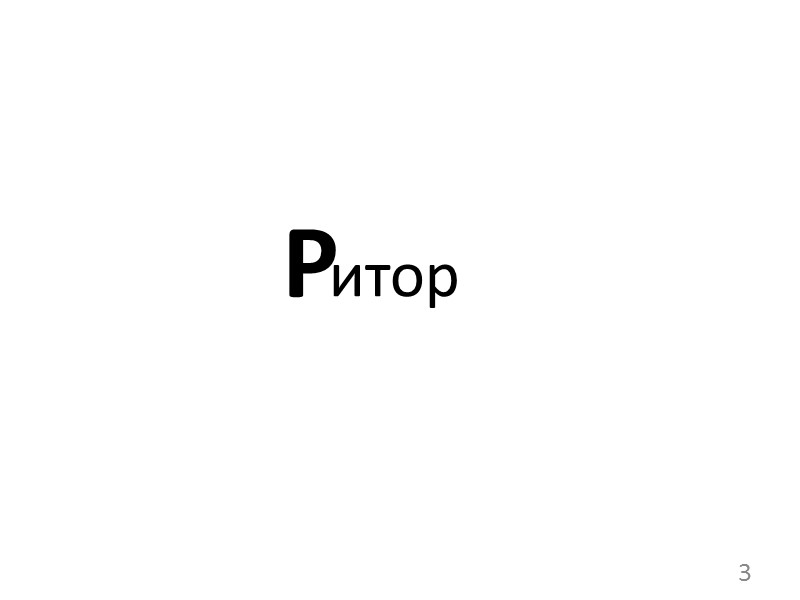 7 Форма железа Водоотчистка [Fe(II)]/[Fe(III)] рН кислотность Экспрессная методика Автоматизация Гравиметрия Титриметрия Фотометрия Потенциометрия