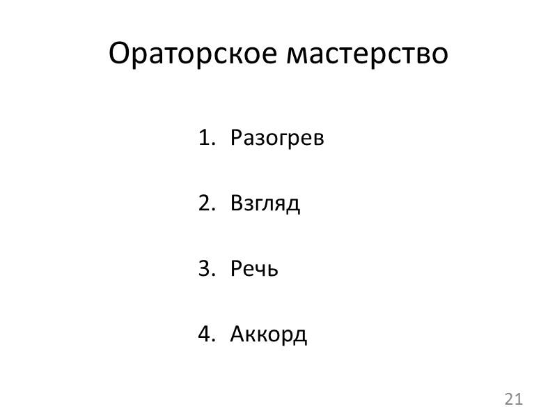 Визуальный ряд Белый фон Шрифты без засечек Номера слайдов Выдержанная цветовая гамма 17