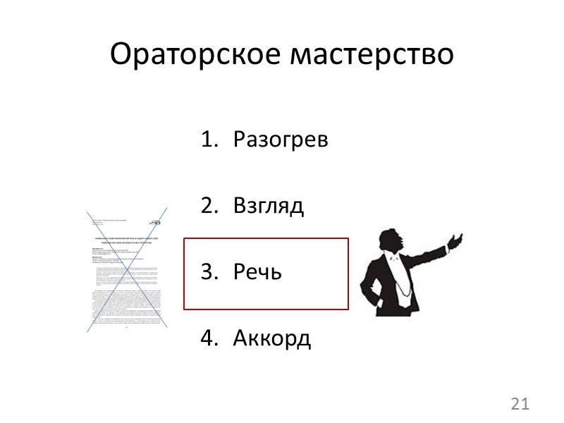 Презентация: что важно? 20 Визуальный ряд Структура Наполнение