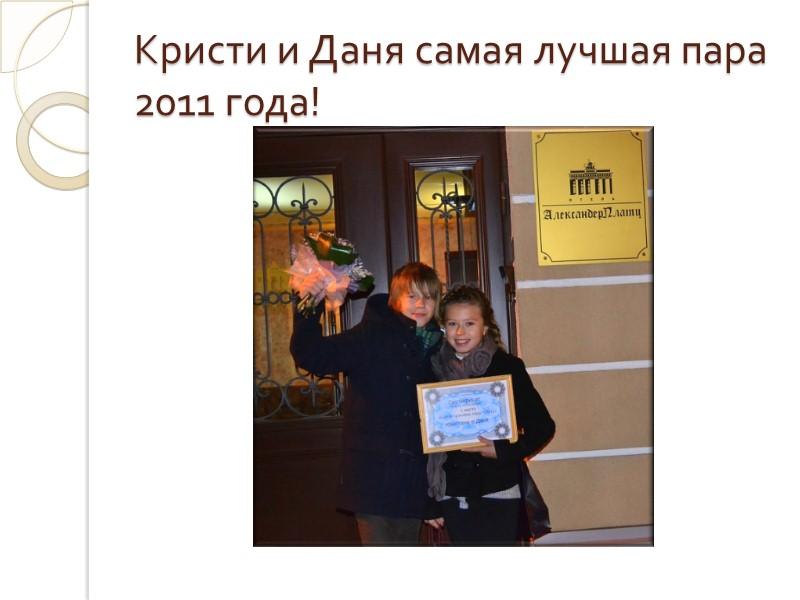Кристи и Даня самая лучшая пара 2011 года!