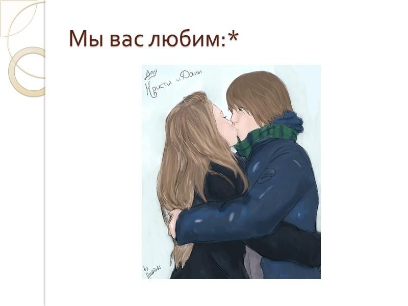 Мы вас любим:*