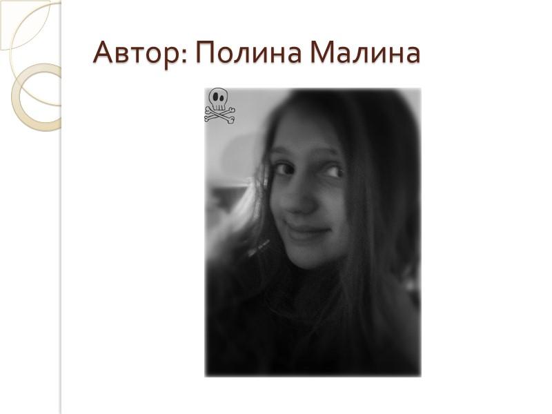 Автор: Полина Малина