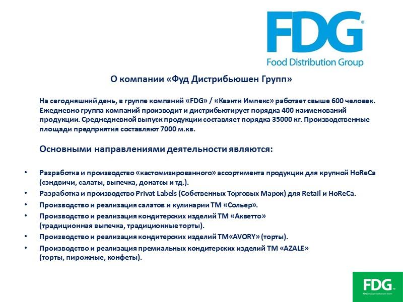 О компании «Фуд Дистрибьюшен Групп»  На сегодняшний день, в группе компаний «FDG» /