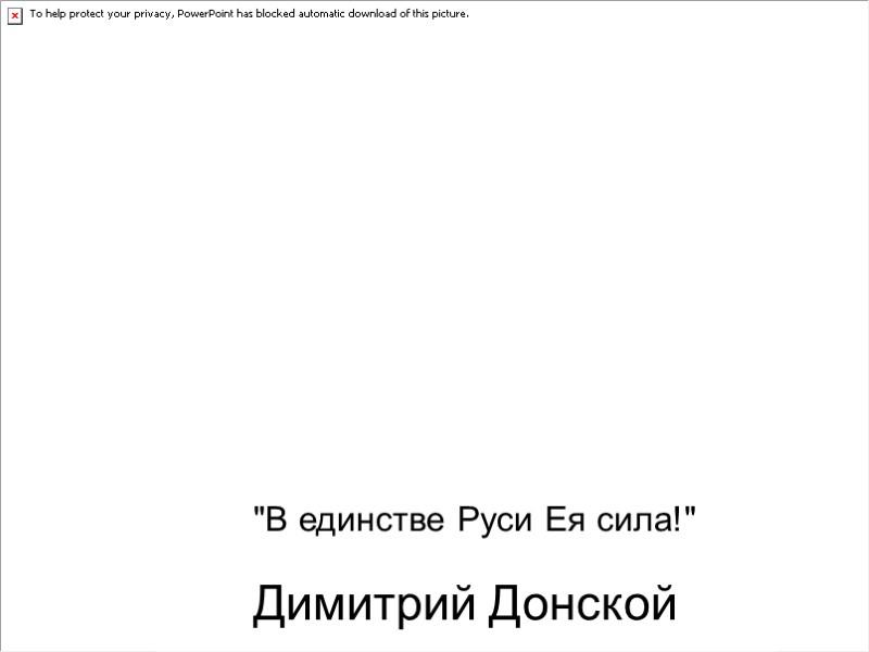 Димитрий Донской