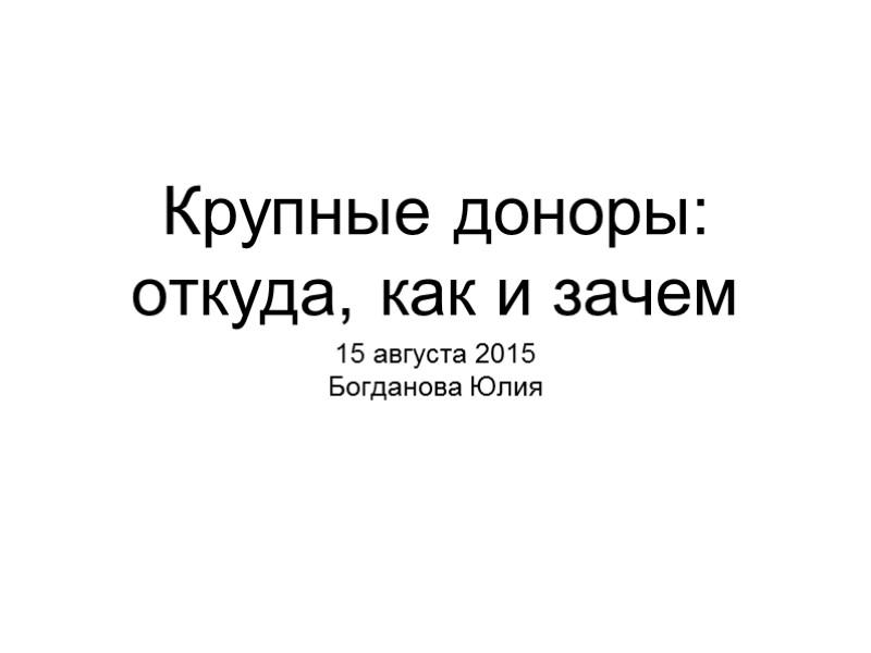 Крупные доноры: откуда, как и зачем 15 августа 2015 Богданова Юлия